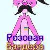 PinkBandera