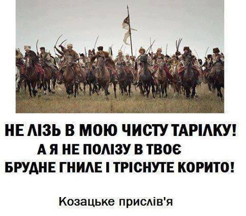 козацкая поговорка