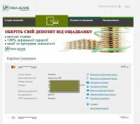 Прикрепленное изображение: ощадбанк.JPG