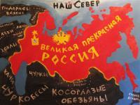 Прикрепленное изображение: русский взгляд на мир.jpg