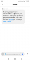 Прикрепленное изображение: Screenshot_2019-10-01-22-08-52-035_com.android.mms.png